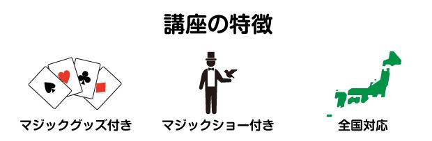 シニアマジック教室特徴