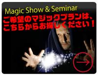 マジックショー プラン セミナー 費用