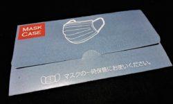 マスクケース オリジナル 印刷
