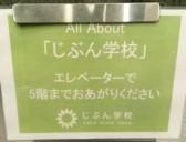 jibun title